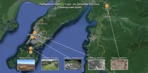Лабиринты МанСура на Дальнем Востоке, Приморский край