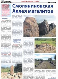 Смоляниновская Аллея мегалитов, газета Взморье, № 30, 4 августа 2016